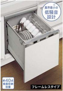 タカラスタンダードの食洗機 三菱電機シリーズはとても静か